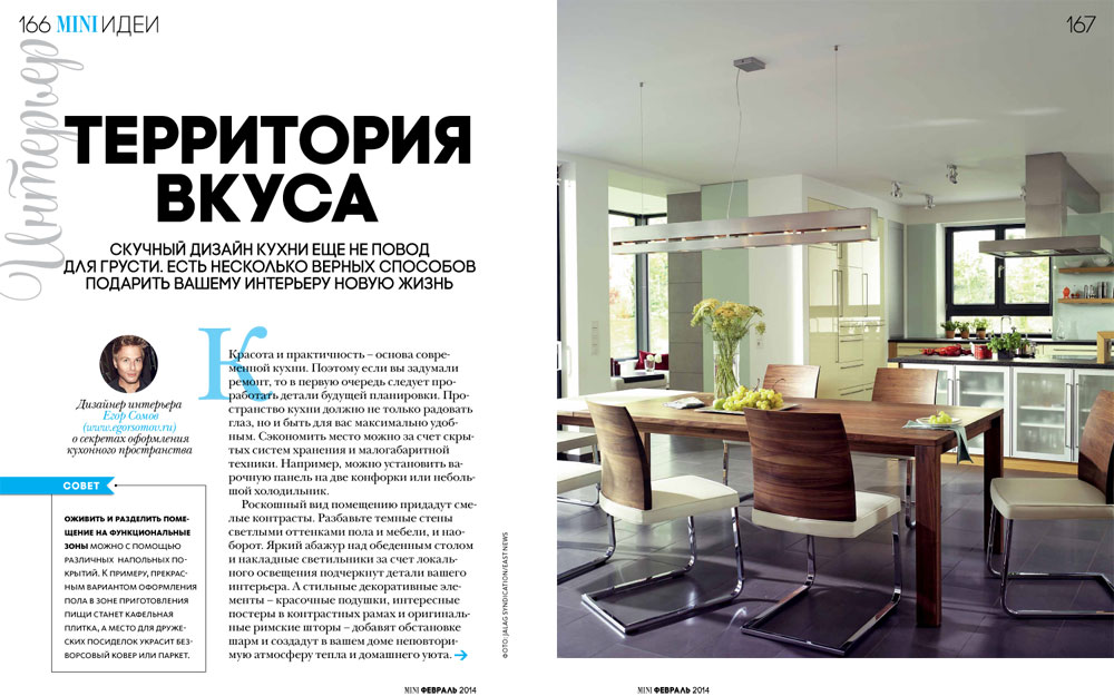 Ideas-Interior-Copy-1